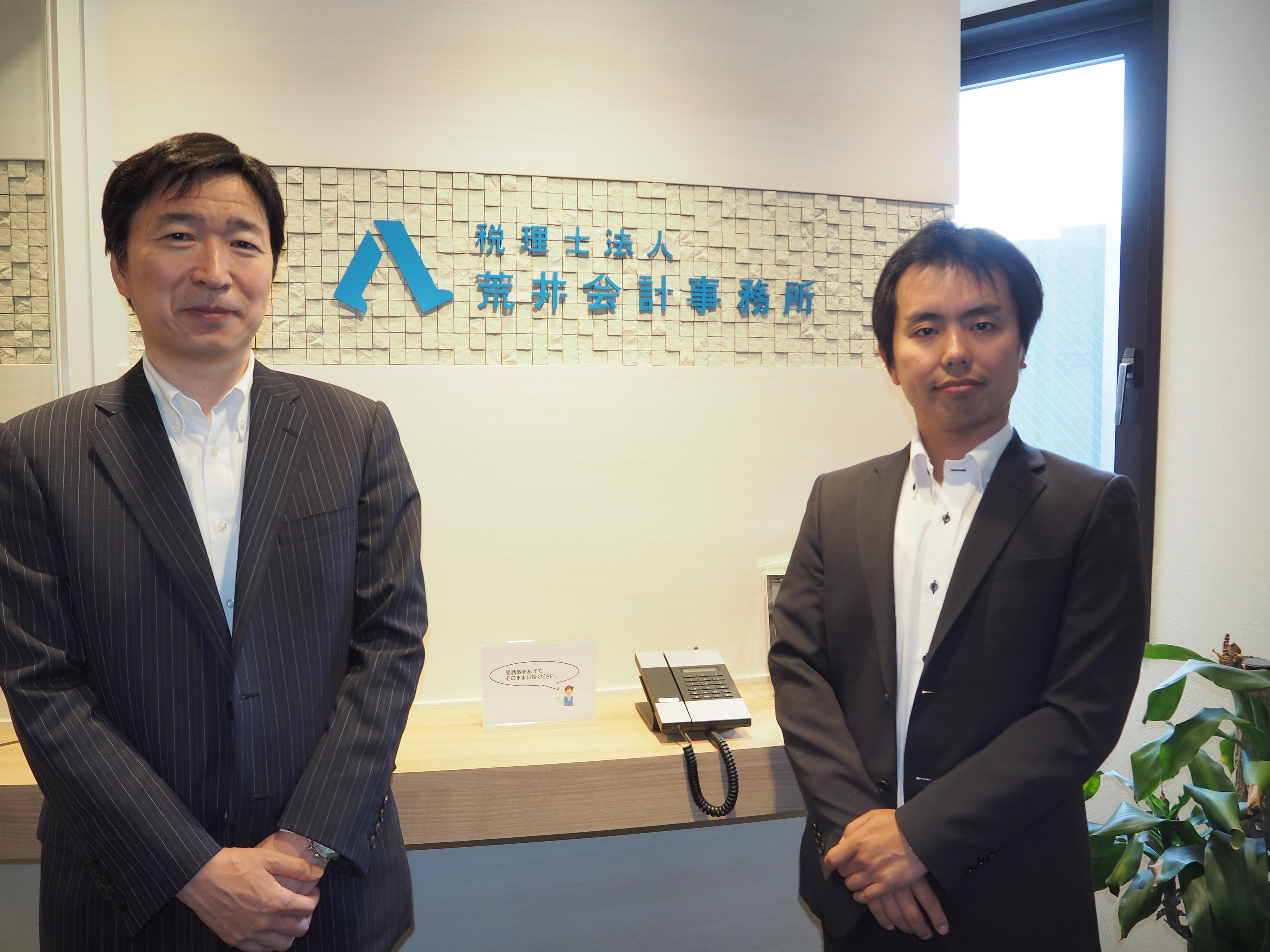 税理士法人 荒井会計事務所  荒井正晴 代表(左) 佐々木良道 税理士(右)